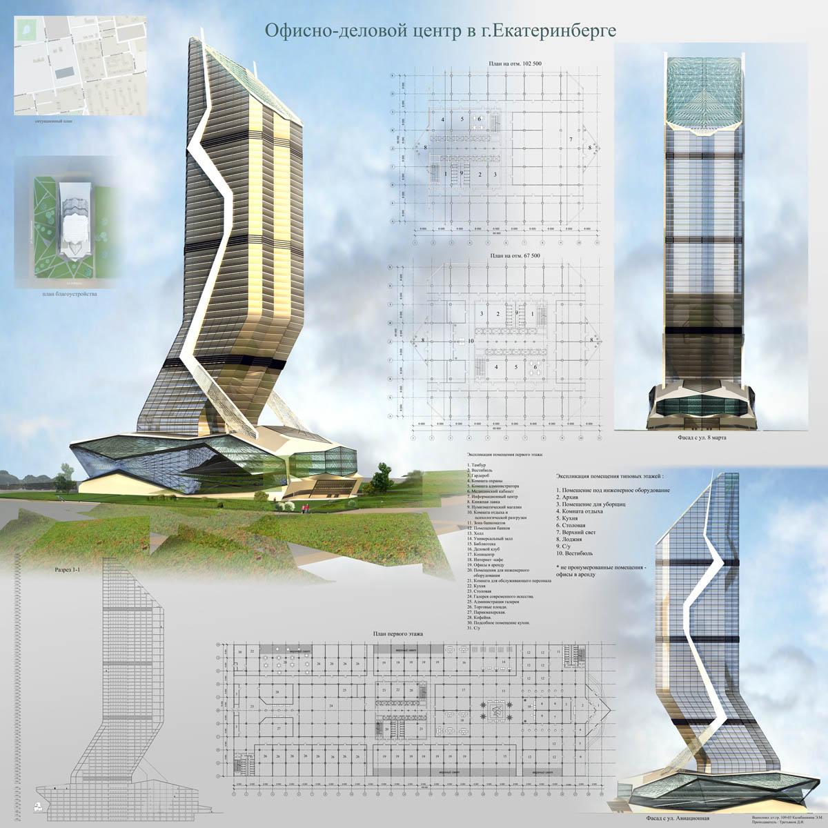 Создание эскизов многоэтажного здания