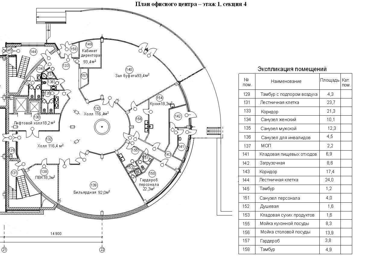 планировка офисного центра